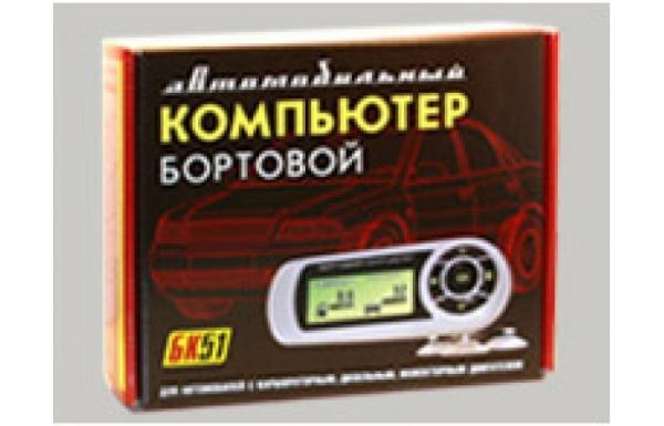 Бортовой автокомпьютер БК-51 (универсальный)