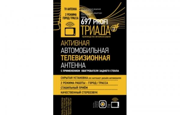 Телевизионная антенна Триада 697 Profi ( на обогреватель заднего стекла )