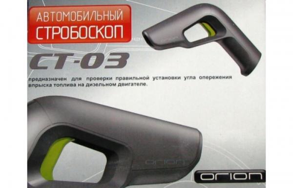 Стробоскоп диагностический СТ-3 ( дизель )