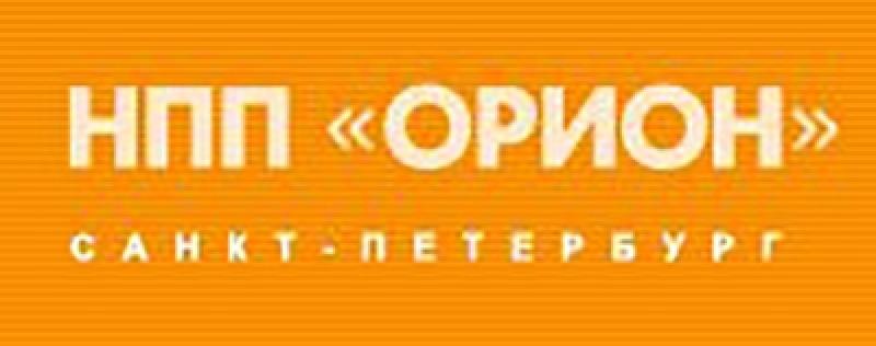 НПП ОРИОН (Санкт-Петербург)