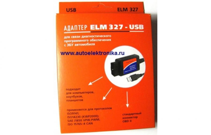 Услуга проката адаптера ELM 327-USB