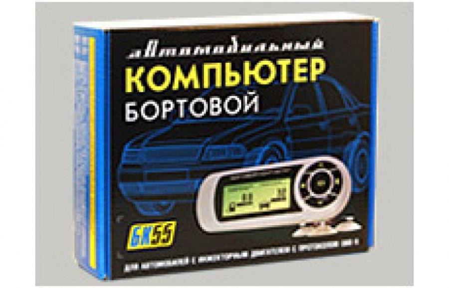 Бортовой компьютер БК-55