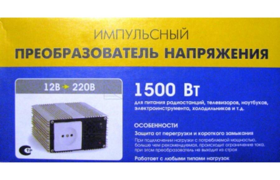 Преобразователь напряжения 12 в 220 вольт ПН-90 1500W