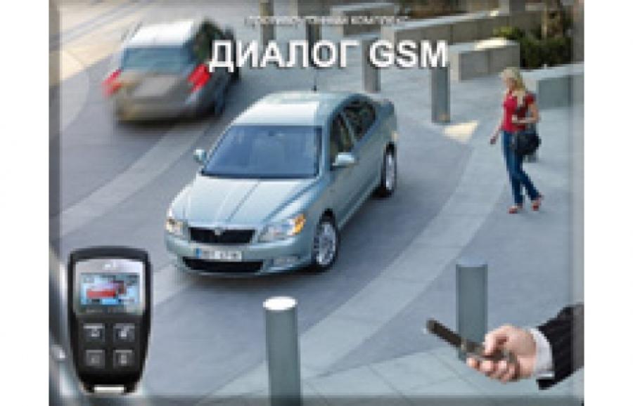 ДИАЛОГ GSM Люкс противоугонный комплекс.