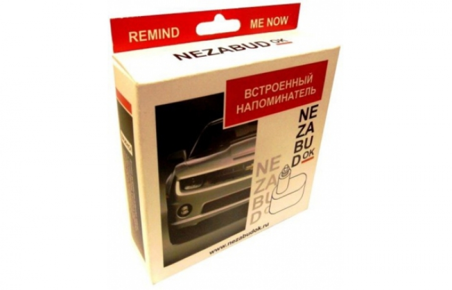 NEZABUD (Незабудок) встроенный электронный напоминатель