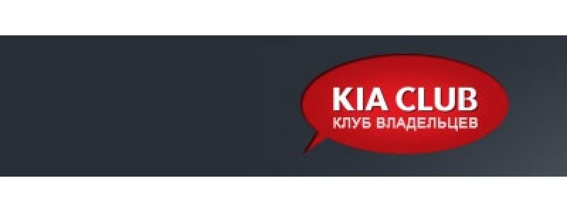 KIA-Club.Ru