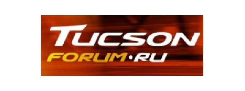 Клуб Hyundai Tucson
