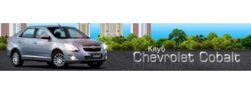 Автоклуб Chevrolet Cobalt