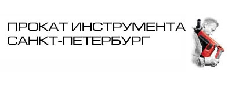 Прокат электро и бензоинструмента в Санкт-Петербурге