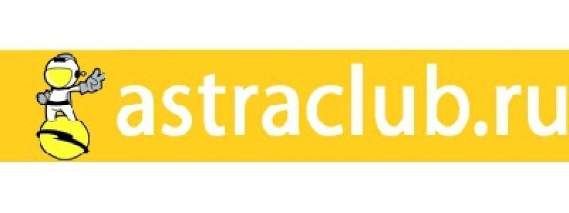 AstraClub.Ru