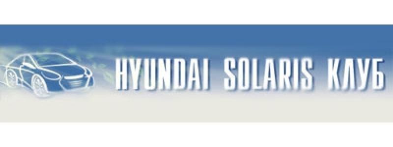 HYUNDAI SOLARIS клуб