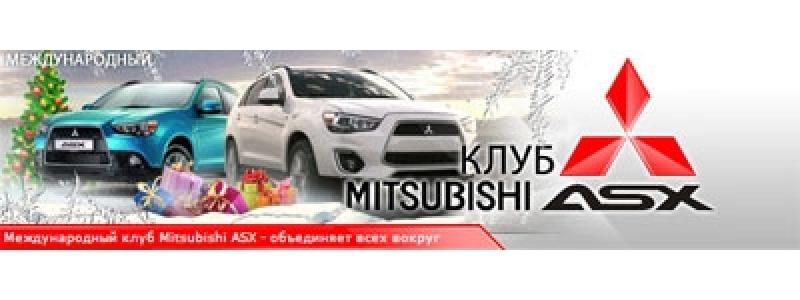 Клуб Mitsubishi ASX